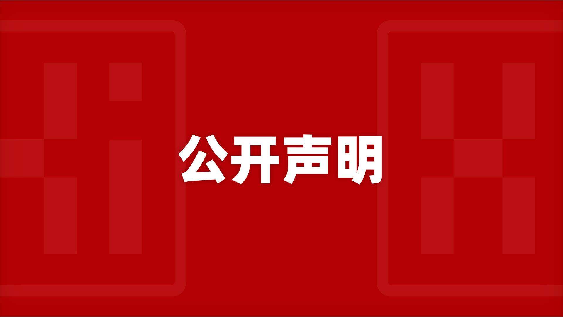 中选公开声明